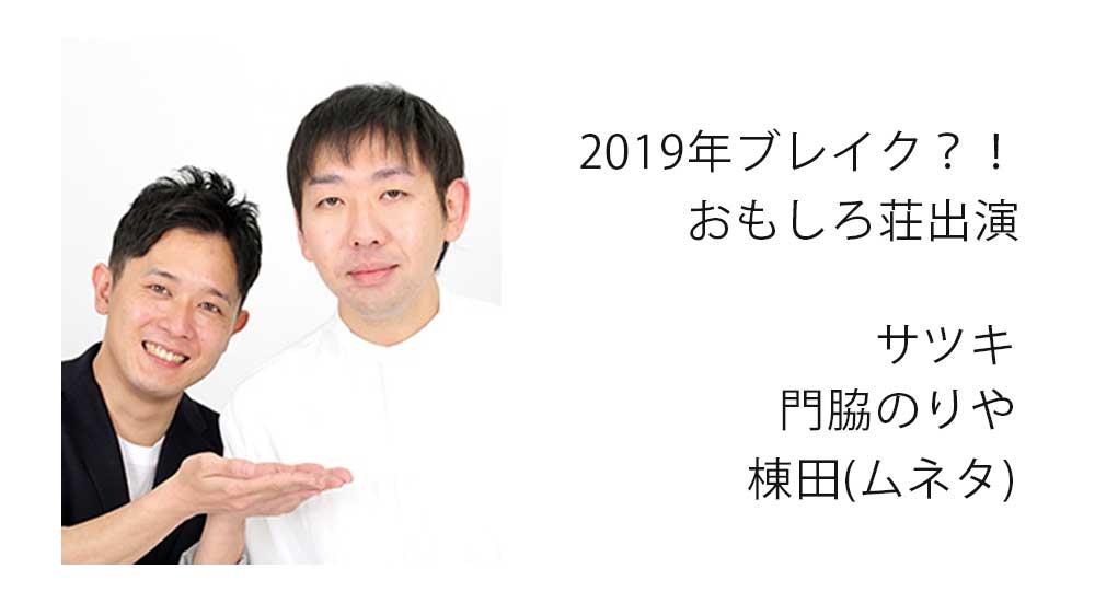 【ぐるナイおもしろ荘!2019】第2のアンガ田中?!ムネタ、と門脇のコンビ「サツキ」