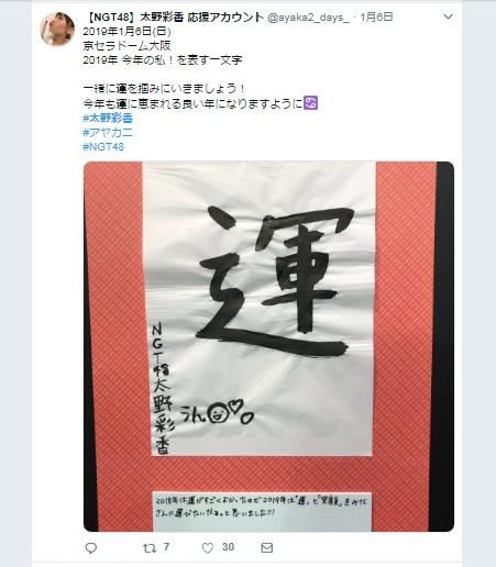 """【太野彩香】""""2019年 今年の私!を表す一文字は「運」""""ツイッター画像"""