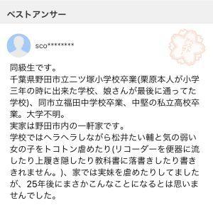 千葉小4,心愛,みあちゃん,虐待,栗原勇一郎