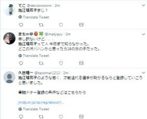 池江選手,白血病