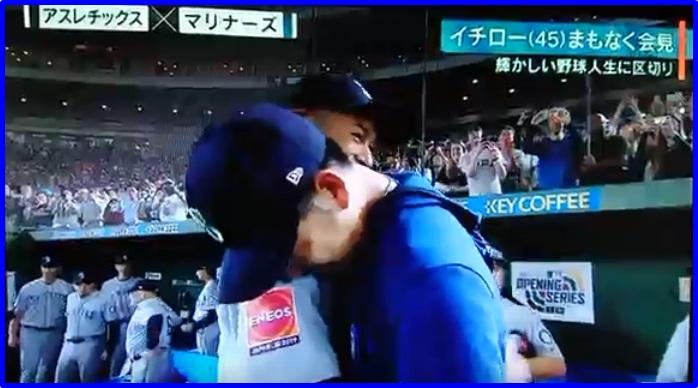 イチロー引退試合でのハグが感動!!菊池雄星号泣に「頑張れよ」動画あり