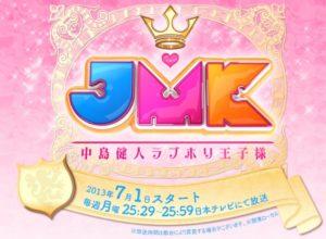 中島健人,JMK,ぐるナイ,ラブホリ王子