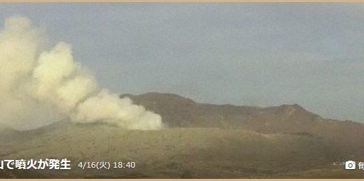 阿蘇山噴火の警戒レベル1→2に!周辺地域の注意点とライブ配信の視聴方法