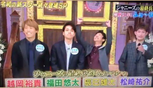 【しゃべくり007】売れてないジャニーズ「ふぉ~ゆ~」の即興ダンスがヤバイ!【動画】