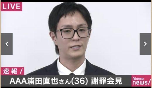【会見動画】AAA浦田直也は反省していない?!おしゃれメガネに笑顔も?