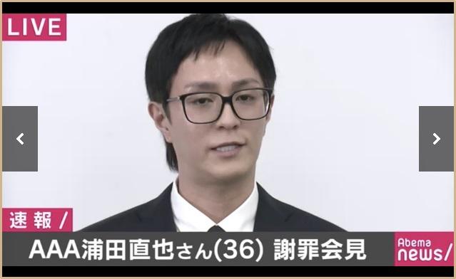 AAA,浦田直也,記者会見