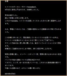 wowaka,ヒトリエ,訃報,米津玄師