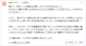 荻野由佳,おぎゆか,NGT,脅迫,不起訴