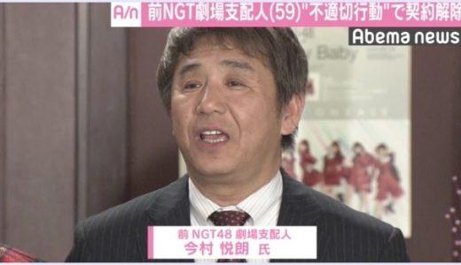 【画像】元NGT48支配人・今村悦朗がフェイスブックに投稿した内容が衝撃!!お参りにネット炎上