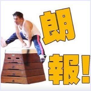 NGT,今村悦朗,山口真帆,フェイスブック