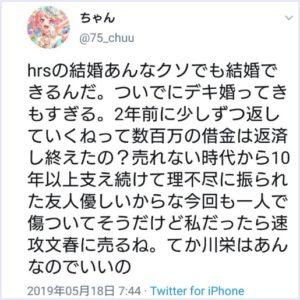 川栄李奈,廣瀬智紀,二股,浮気