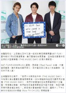 KAT-TUN,香港,ライブ,THE MUSIC DAY