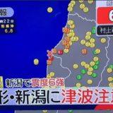新潟,地震,震度6,津波,被害,村上