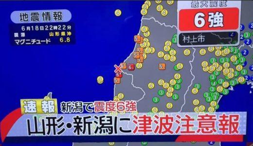 震度6強の新潟県村上市の場所はどこ?死者や怪我人は?停電・津波の被害状況!〈2019.6.18〉