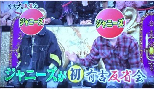 【有吉反省会】初のジャニーズ出演者は誰?「Aぇ!group」のリチャードとこじけん?!【画像&動画】