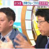 【動画】グッデイで吉本興業を批判?!北村弁護士コメントがヤバイ!慌てる安藤優子に「忖度?」の声