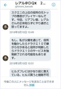 元事務次官,息子,熊澤英一郎,Twitter