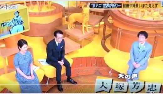 【バンキシャ!動画】大塚芳忠、京アニ事件についてのコメント全文!ネットの反応は?〈2019.7.21〉