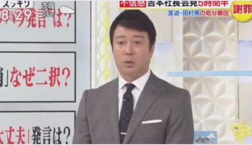 【スッキリ動画】加藤浩次は吉本興業を辞める?!番組中の爆弾発言も調査!〈2019.7.23〉