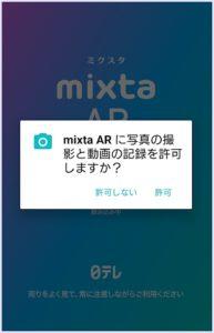 THE MUSIC DAY,キンプリ,ar,ダウンロード,アプリ
