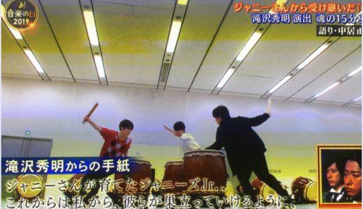 【音楽の日2019・動画】滝沢秀明の手紙が泣ける!ジャニーさんへのコメント全文