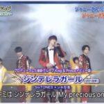 【24時間テレビ動画】SixTONE発音良すぎ?!「シンデレラガール」に賛否両論!