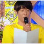 【24時間テレビ動画】相葉雅紀の手紙が泣ける!嵐への愛、全文〈2019〉