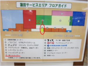 キスマイ,宮田,千賀,サービスエリア,SA,高速道路,10万円でできるかな,ロケ地