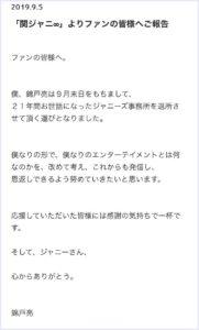錦戸亮,脱退,会見,ジャニーズ事務所,関ジャニ,コメント
