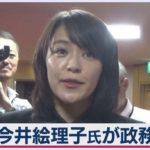 今井絵理子の内閣政務官に起用された理由はなぜ?どんな仕事で担当業務は何?