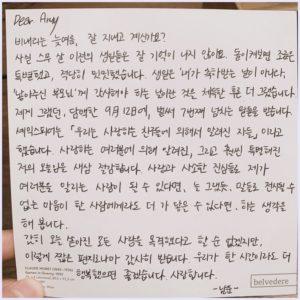 ナムジュン,手紙,日本語訳,BTS,RM