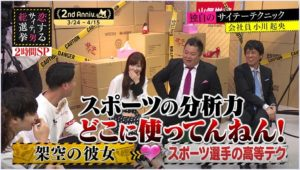 上田桃子,結婚,相手,小川起央,恋するサイテー男総選挙,さしこ
