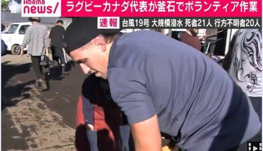 【画像&動画】カナダ代表が釜石市でボランティア!コナー選手の言葉が泣ける!【台風19号】