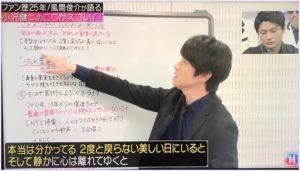 小沢健二,彗星,Mステ,風間俊介,動画