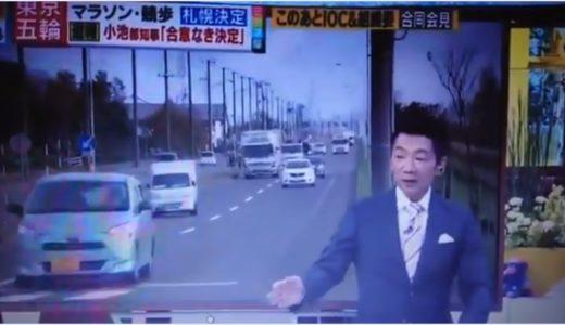 【ミヤネ屋動画】北海道をディスった宮根誠司が炎上!「40分て…行くか?」【東京オリンピック・マラソン】