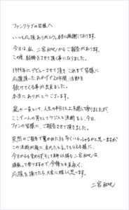 ニノ,二宮和也,嵐,伊藤綾子,結婚,妊娠,お腹ぽっこり,画像