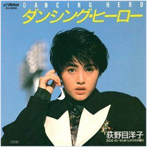 荻野目洋子,若い頃,今,昔,現在,画像