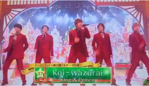 【CDTVスペシャル2019】キンプリのメッセージに隠された秘密とは?『koi-wazurai』動画