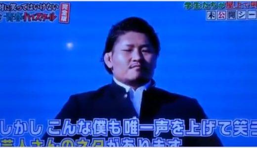 【動画】笑ってはいけない・ラグビー稲垣啓太選手の「オモロー」がアホになってないと話題に!(未公開シーン)