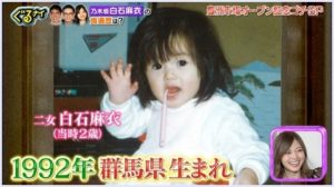 白石麻衣,まいやん,可愛すぎる,赤ちゃん,子ども時代,子供の頃,画像