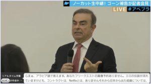 ゴーン,記者会見,通訳,AI,動画