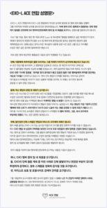 EXO,チェン,キムジョンデ,脱退要求,ペン卒,動画