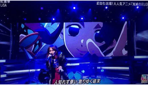 【Mステ動画】Lisa×鬼滅の刃映像が最高!「紅蓮華」と炭治郎にネット歓喜!〈2020.2.7〉