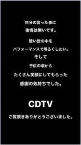 志村けん,GENERATIONS,数原龍友,動画,CDTV