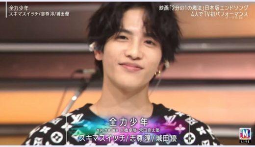 【Mステ動画】志尊淳の歌声いい!歌う姿がヤバイ!「全力少年」〈2020.4.3〉