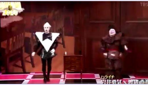 【ドリームマッチ動画】ハライチ・岩井と渡辺直美コンビが最高!ネットの声も〈2020〉