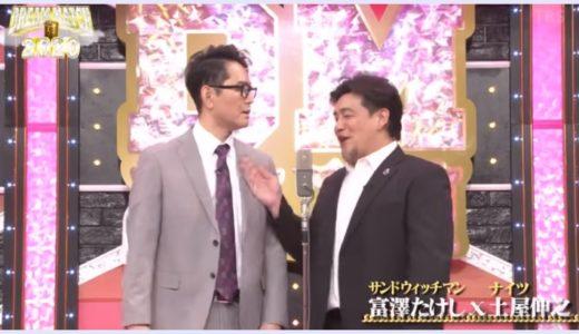 【ドリームマッチ動画】サンドウィッチマン富澤たけし&ナイツ土屋伸之コンビ!〈2020〉