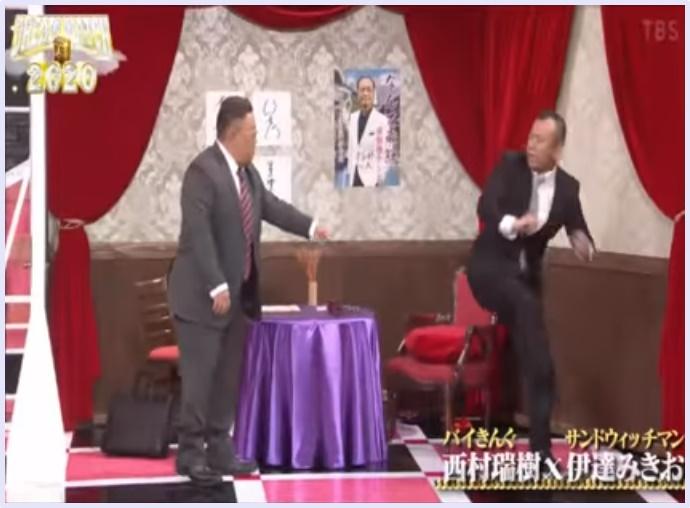 ドリームマッチ,動画,サンドウィッチマン,伊達,西村,バイきんぐ,2020