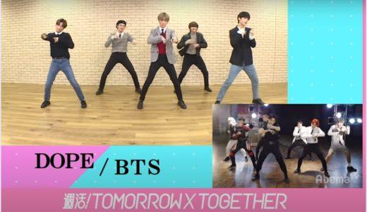 【週活!動画】TXTがBTSのダンスを完コピ!ボムギュ「すみませーん」がかわいすぎる!〈#1〉