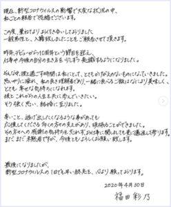 福田彩乃,結婚相手,妊娠,顔画像,出会い,きっかけ